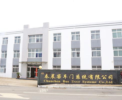 金湖县春晨客车门系统有限公司